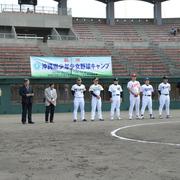 第4回 沖縄県少年少女野球キャンプ
